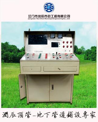 泥水平衡顶管机操作控制台