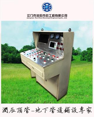 泥水平衡顶管机操作控制台(二)