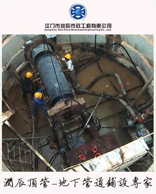 (泥水平衡机械顶管)工作井