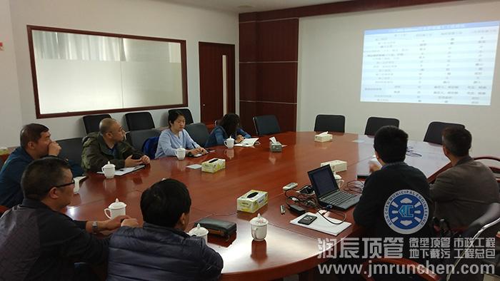 【润辰动态】北京恒锋市政一行莅临我司交流探讨微型顶管技术