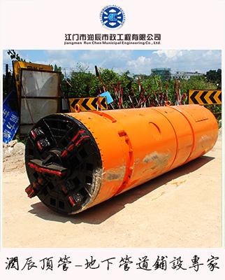 DN500泥水平衡机械顶管机头